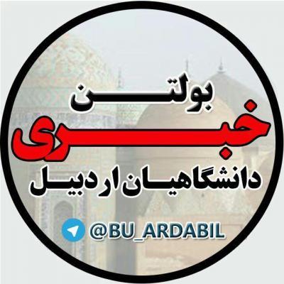 کانال دانشگاهیان اردبیل