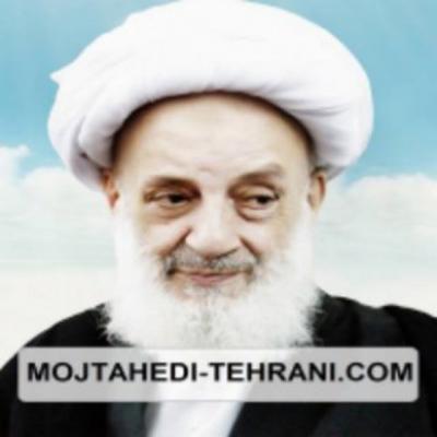 کانال آیت ا.. مجتهدی تهرانی