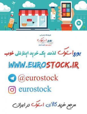 کانال فروشگاه یورو استوک