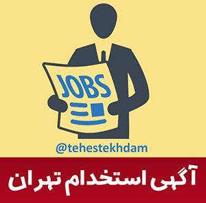 کانال آگهی استخدامی تهران