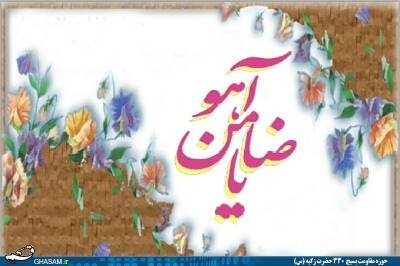 کانال محبان الرضا(ع) اصفهان