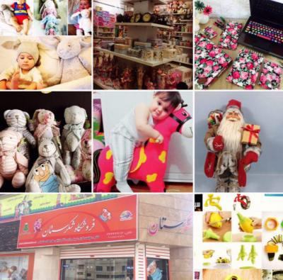 کانال فروشگاه شکرستان