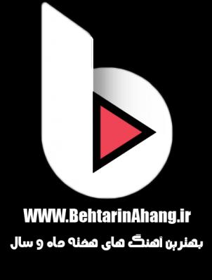 کانال بهترین آهنگ
