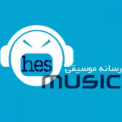 کانال HesMusic