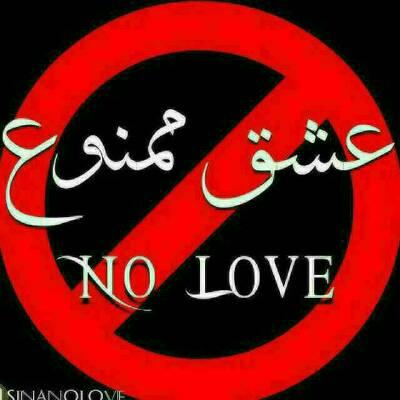 کانال عشق ممنوع