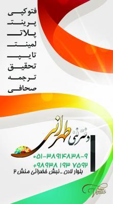 کانال دفتر فنی طهرانی