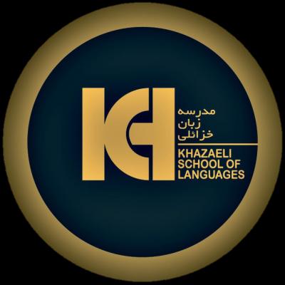 کانال مدرسه زبان خزائلی