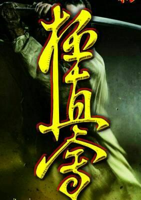 کانال کیوکوشین کاراته
