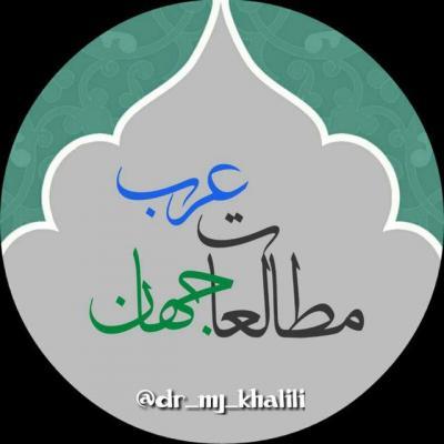 کانال مطالعات جهان عرب