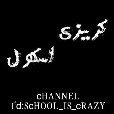 کانال ضد مدرسه