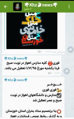 کانال khznews