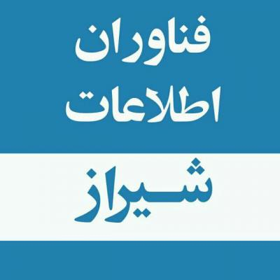 کانال فناوران اطلاعات شیراز