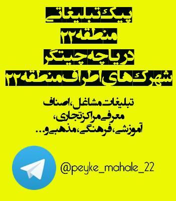 کانال پیک محله منطقه۲۲