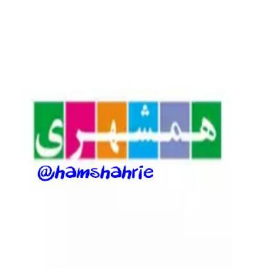 کانال همشهری
