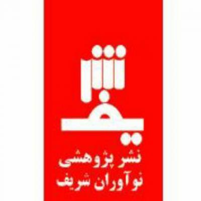 کانال پژوهشی نوآوران شریف