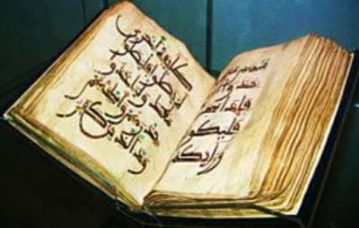 کانال قرآن ڪریم
