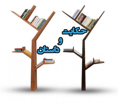 کانال حکایت و داستان