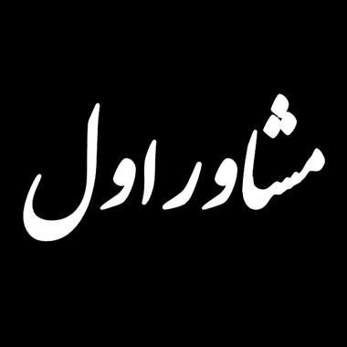 کانال مشاور اول پایتخت