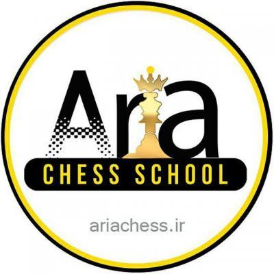 کانال مدرسه شطرنج آریا