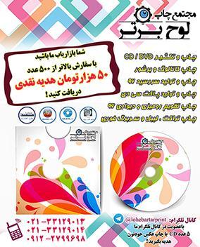 کانال مجتمع چاپ لوح برتر