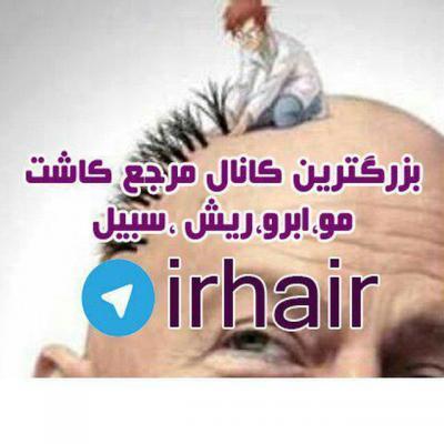 کانال مرجع تخصصی مراقبت مو
