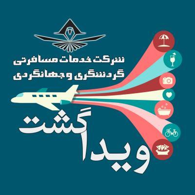 کانال ويدا گشت ايرانيان