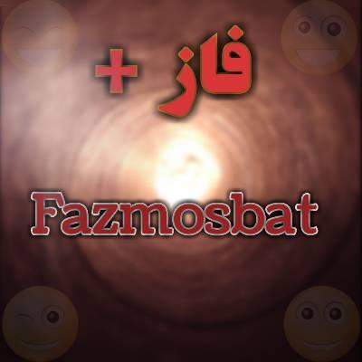 کانال Fazmosbat