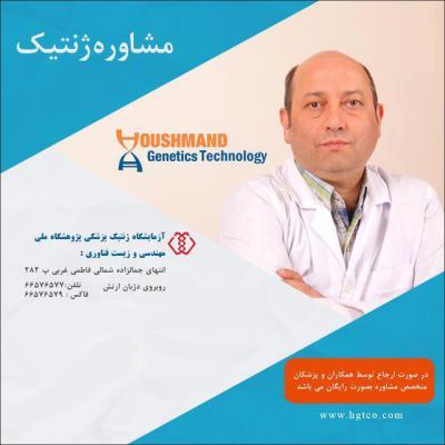 کانال ژنتیک پزشکی