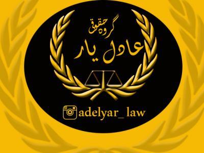 کانال سوالات حقوقی