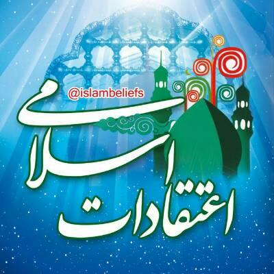 کانال اعتقادات اسلامی
