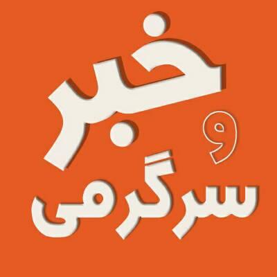 کانال خبر و سرگرمی