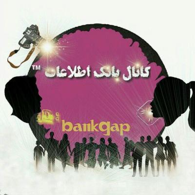 کانال بانک اطلاعات ™
