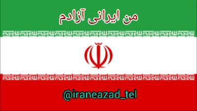 کانال من ایرانی آزادم