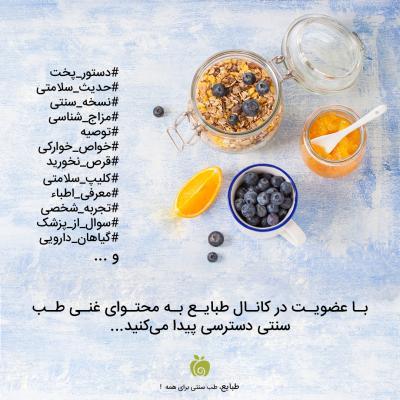 کانال طب سنتی طبایع