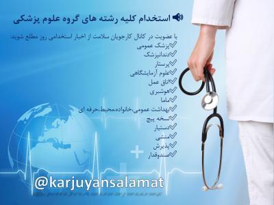 کانال کارجویان سلامت