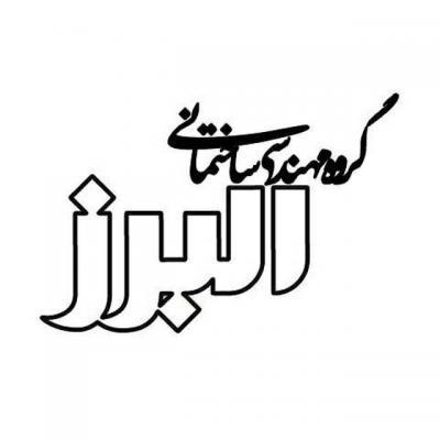 کانال گروه مهندسی البرز