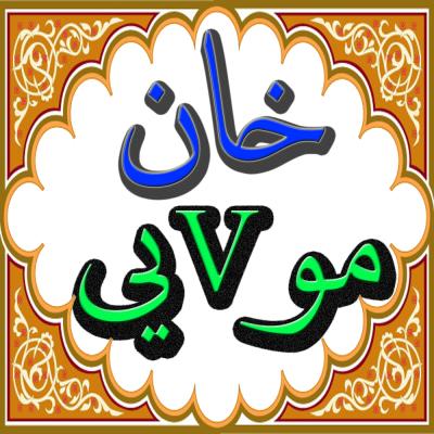 کانال خان موvیی