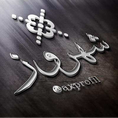 کانال سینمایی شهروز