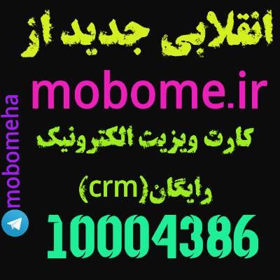 کانال موبومی