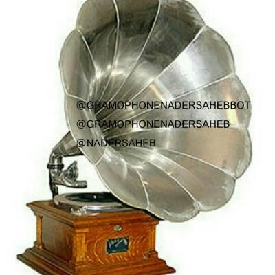 کانال موسیقی گرامافون
