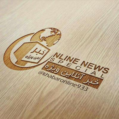 کانال خبر آنلاين ويژه