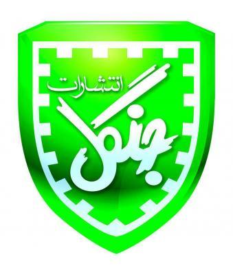 کانال انتشارات جنگل اصفهان