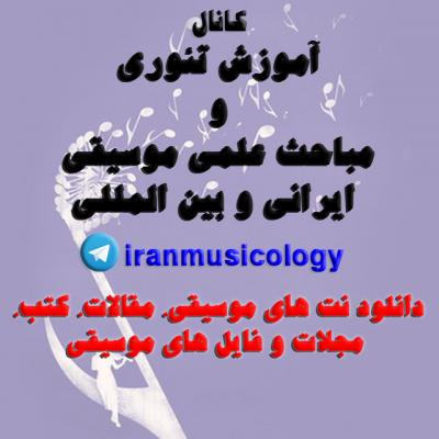 کانال موسیقی شناسی ایران