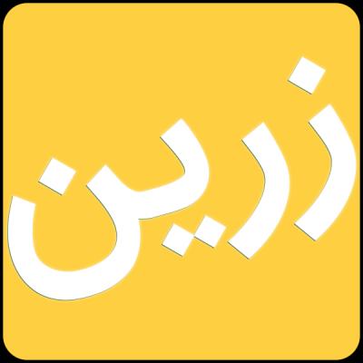 کانال زرین مد