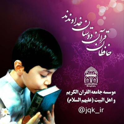 کانال جامعه القرآن الکریم