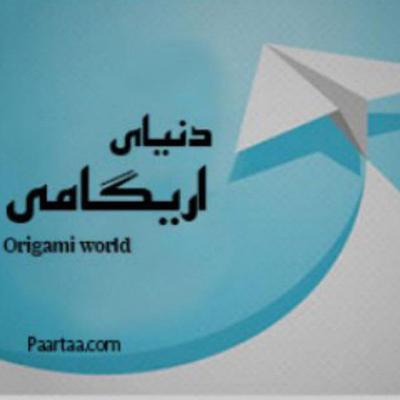 کانال دنیای اریگامی