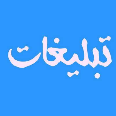 کانال تبلیغات آزاد قزوین