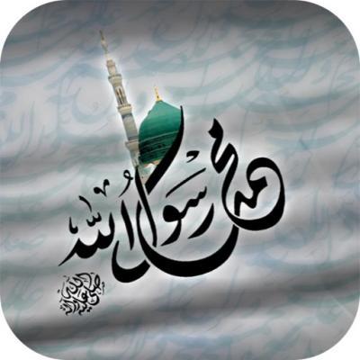 کانال محمد رسول الله