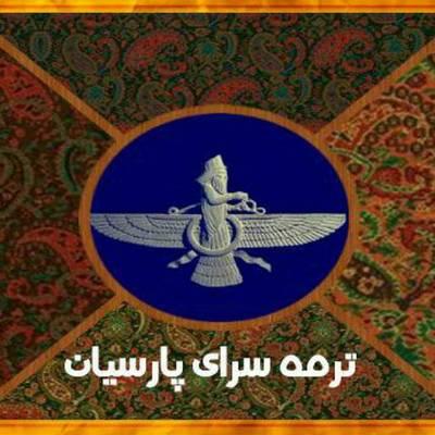 کانال ترمه سرای پارسیان