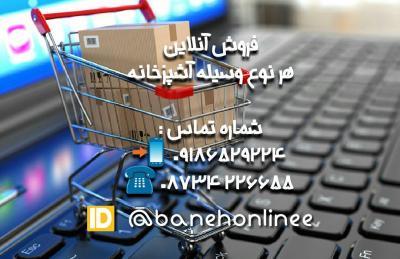 کانال فروشگاه آنلاین آران